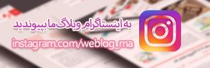 ایسنتاگرام وبلاگ ما