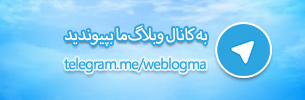 تلگرام وبلاگ ما