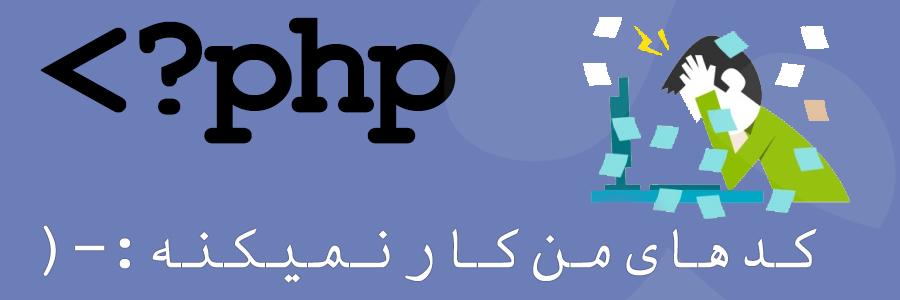 ابزار دیباگ کدهای php