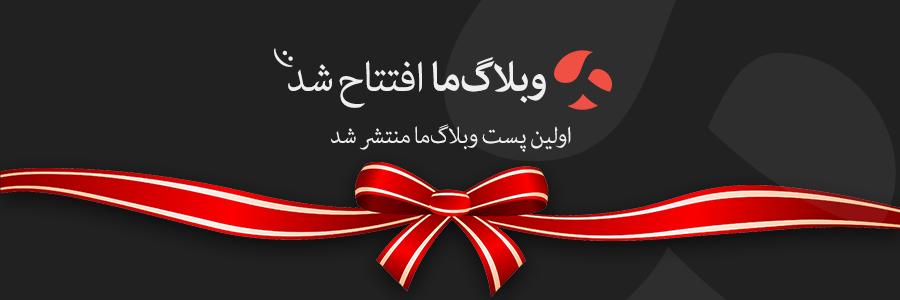 افتتاح وبلاگما