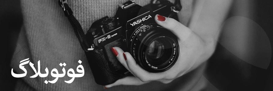 ۸ قدم برای ساخت یک فوتوبلاگ