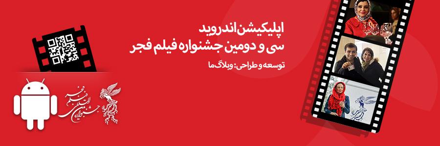 دانلود برنامه اندروید جشنواره فیلم فجر ۱۳۹۲