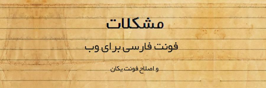 فونت یکان بهینه شده با اعداد فارسی،انگلیسی