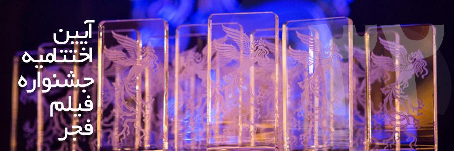 گزارش مراسم پایانی جشنواره فیلم فجر و اعلام منتخبین جشنواره