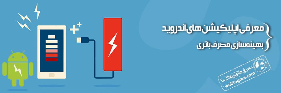 مراقب باتری گوشی و تبلت خود باشید!