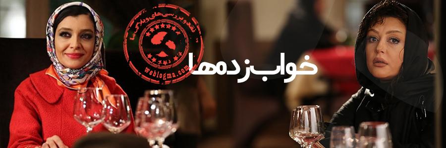 خواب زده ها در اولین روز جشنواره فیلم فجر سینما ملت