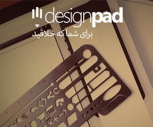 دیزاین پد