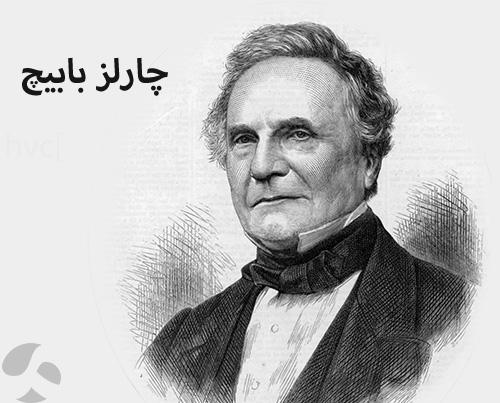 چارلز بابیچ