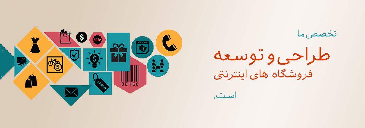 طراحی و توسعه کسب و کار آنلاین و فروشگاه اینترنتی