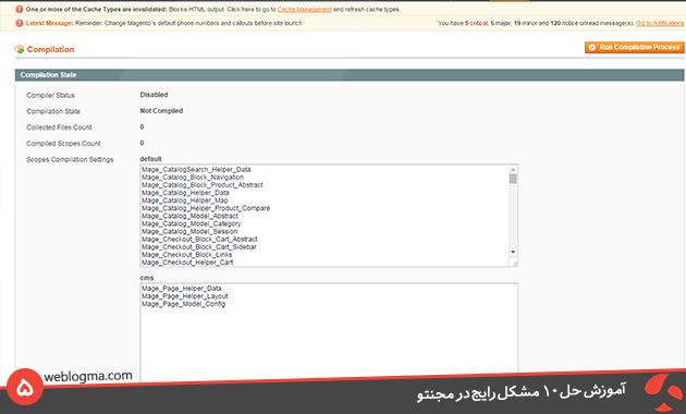 فعال کردن Compilation function یا عملکرد تلفیقی مجنتو