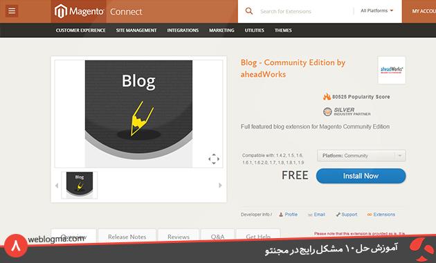 وبلاگ در مجنتو
