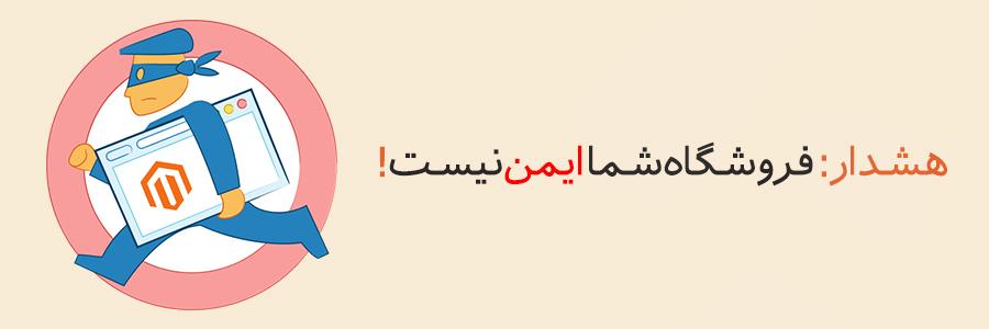 هشدار: فروشگاه شما ایمن نیست!