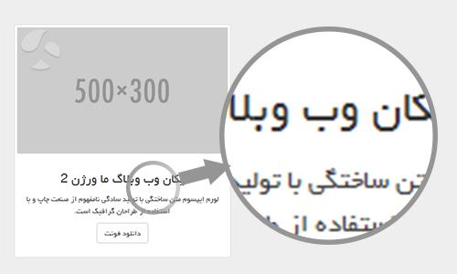 تصویر فونت یکان نسخه 2 وبلاگ ما با فونت انگلیسی/فارسی