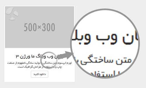 تصویر فونت یکان نسخه 3 وبلاگ ما با فونت فارسی