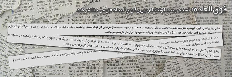 فونت فارسی یکان بهینه شده برای وبسایت – نسخه سوم