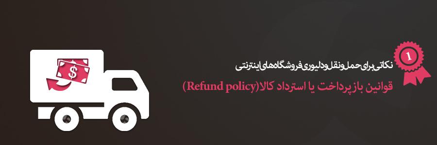 قوانین بازپرداخت یا استرداد کالا(Refund policy)
