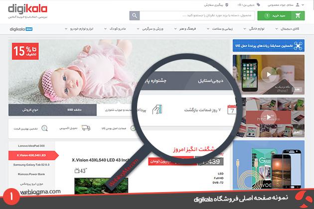 صفحه اول فروشگاه اینترنتی