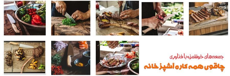 جمعههای خوشمزه با فناوری:چاقوی همه کاره آشپزخانه