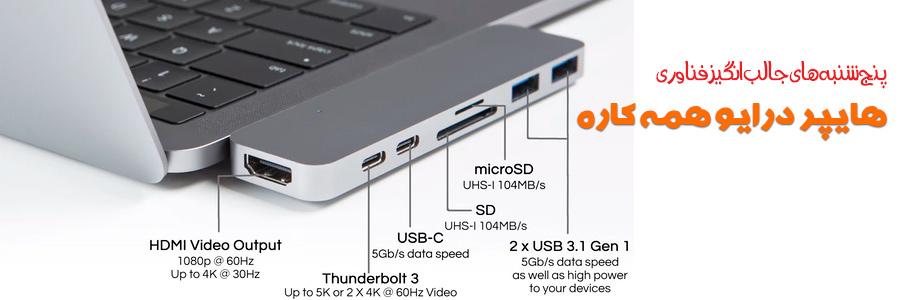 پنجشنبههای جالبانگیز با فناوری: هایپر درایو همه کاره