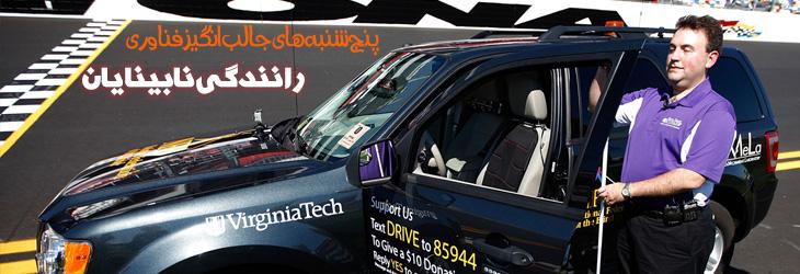 پنجشنبههای جالبانگیز با فناوری، رانندگی نابینایان