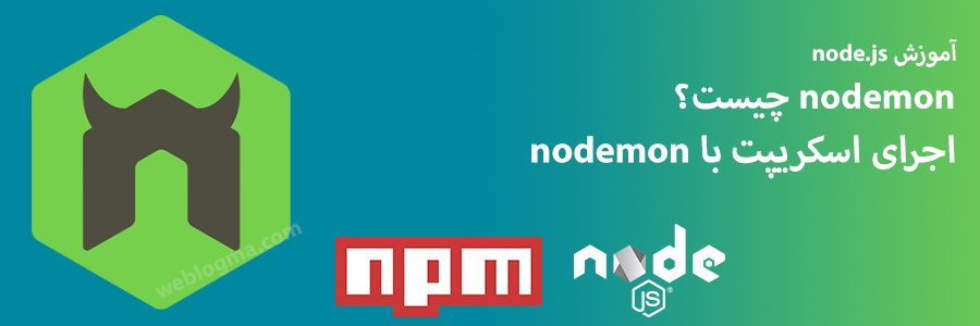 nodemon چیست؟